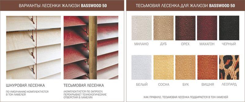 Basw 50 tesma_1(1).jpg